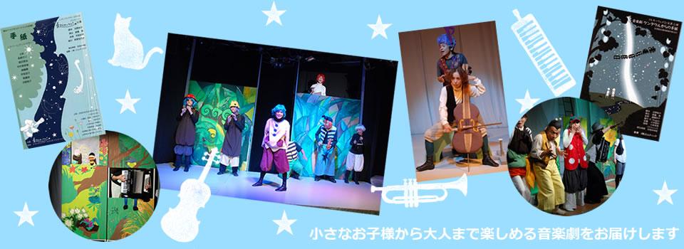 子どもから大人まで楽しめる宮澤賢治の音楽劇~全国への出張公演もお承りします